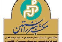 حوزه هنری استعدادیابی میکند/ راهاندازی «مکتب مهر»