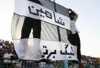 تیم لیگ برتری فوتبال در انتظار مجوز وزارت کشور!