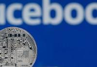 Facebook Unveils Cryptocurrency Despite Privacy Concerns