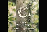 فیلم صد ثانیه ای «o۲» به جشنواره Lift-Off لندن را یافت