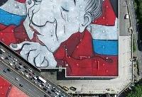 بزرگترین نقاشی دیواری اروپا رونمایی شد +عکس