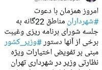تفویض اختیارات ویژه نظارتی وزیر کشور در شهرداری به استاندار تهران