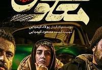 احتمال اکران فیلم سینمایی «معکوس» در مهرماه ۹۸