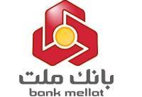 دولت بریتانیا و «بانک ملت» در پرونده شکایت ۱.۲ میلیاردی مصالحه کردند؛ ...