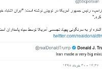 ترامپ: ایران اشتباه بسیار بزرگی مرتکب شد