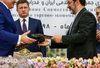 امضای تفاهمنامه سومین نشست همکاریهای استانی و منطقهای ایران و روسیه