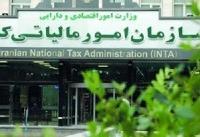 دسترسی مرکز آمار به پایگاه اطلاعاتی سازمان مالیاتی
