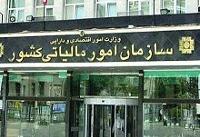 اطلاعات مودیان مالیاتی در اختیار مرکز ملی آمار قرار میگیرد