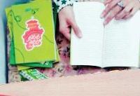 کتابی در جیب قلبت
