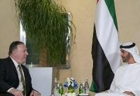 گفتوگوی پمپئو و بن زاید در رابطه با ایران
