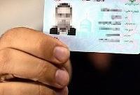 خدمات بانکی فقط با کارت هوشمند | ۱۰ میلیون نفر هنوز کار ملی هوشمند ندارند