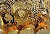 سهشنبه ۴ تیر | نرخ طلا و انواع سکه؛ قیمت سکه طرح جدید ۴ میلیون و ۷۱۰ هزار تومان