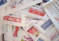 پنجم تیر | تیتر یک روزنامههای صبح ایران