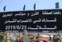 ادامه مخالفت با نشست بحرین   ساکنان اردوگاههای فلسطینی در لبنان اعتصاب کردند