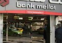 غرامت ایران از بریتانیا؛ 'بانک ملت به جای پول، کالا نمیگیرد'