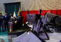 بازدید اعضای کمیسیون امنیت ملی از لاشه پهپاد آمریکایی/از سپاه قدردانی شد