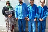 سرقت خشن از زنان تهرانی با همکاری پدر و مادر