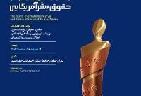 چهارمین همایش جایزه حقوق بشر آمریکایی برگزار میشود