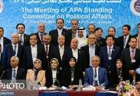 تاکید اعضای کمیته سیاسی مجمع مجالس آسیایی بر تشکیل مجلس مشورتی