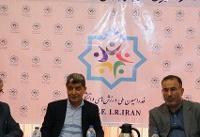 جلسه سرپرستان اعزامی به یونیورسیاد ۲۰۱۹ برگزار شد