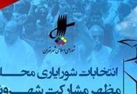 تأمین صندوقهای رأیگیری شورایاریها از تهران و استانهای دیگر