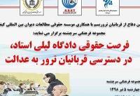تعلیق حقوق بشر در دادگاه «علی معتمد»