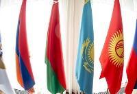 اجلاس کمیسیون مشترک اتحادیه اقتصادی اوراسیا در تهران برگزار میشود