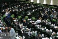 تصویب لایحه موافقت نامه سرمایه گذاری بین ایران و چک