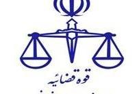 روند جذب اختصاصی داوطلبان آزمون قضاوت سال ۹۸ ویژه مناطق محروم   اعلام شد