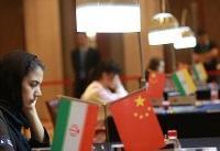 برتری خادم الشریعه در دور پنجم مسابقات شطرنج چین