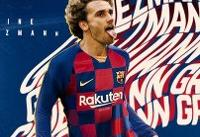 گریزمان به بارسلونا پیوست