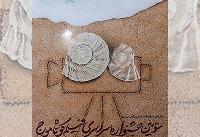 معرفی آثار منتخب سومین جشنواره فیلم کوتاه موج
