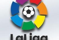 برنامه سه هفته نخست لالیگا مشخص شد