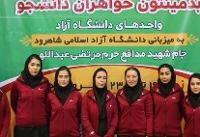 نتایج انفرادی رقابت بدمینتون دختران دانشگاه آزاد کشور مشخص شد