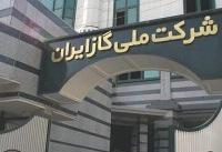 اساسنامه شرکت ملی گاز امروز روی میز کمیسیون انرژی مجلس
