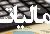 جزئیات بخشودگی جرایم مالیاتی اعلام شد
