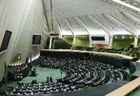 جلسه علنی آغاز شد/ طرح تشکیل وزارت بازرگانی در دستور کار مجلس