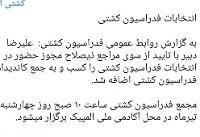 ورود رسمی علیرضا دبیر به انتخابات کشتی