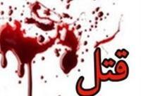قتل پدر توسط پسر با ضربات متعدد چاقو