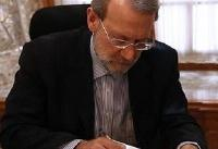 لاریجانی دو قانون مصوب مجلس را به دولت ابلاغ کرد