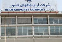 تغییر مدیر روابط عمومی شرکت فرودگاه ها پس از ۱۶ سال