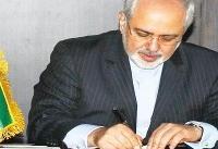 پیام تسلیت وزیر امور خارجه به آیتالله مظاهری