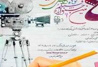 پنجمین جشنواره فیلم کوتاه دانش آموزی آغاز شد