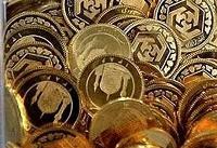 نرخ طلا وسکه در ۲۷ تیر ۹۸  + جدول