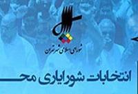 وظیفه داریم با تمام توان انتخابات شورایاری را برگزار کنیم