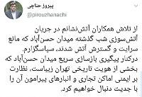 تاکید شهردار تهران بر پیگیری نظارت بر ایمنی اماکن تجاری و انبارهای پیرامون آن