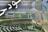 جزئیاتی از جبران کسری منابع بودجه ۹۸