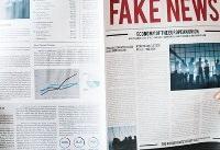هشدار وزیر آموزش انگلیس درباره خبرهای جعلیِ اینترنتی
