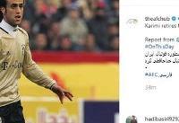 سالروز خداحافظی جادوگر ایرانی از فوتبال در AFC +عکس