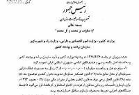 اختصاص ۲۵۰۰ میلیارد ریال برای بازسازی تأسیسات زیربنایی مناطق زلزلهزده کرمانشاه